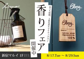 【ブラング・ルーノ】新宿マルイで期間限定ポップアップストア開催!