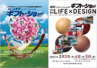 東京インターナショナル・ギフト・ショー春2021 出展のお知らせ